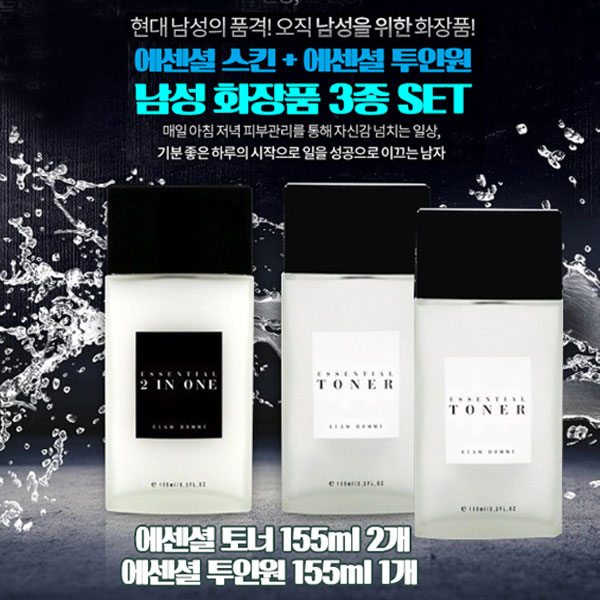 [끌렘] 남성 화장품 3종 세트(에센셜토너 2개+에센셜 투인원 1개 구성)